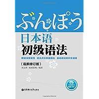 日本语初级语法(修订版)