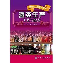 酒类生产工艺与配方 (食品加工新技术丛书)