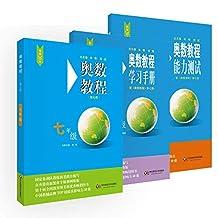 奥数教程七年级(第七版)(教程+能力测试+学习手册)(套装共3册)