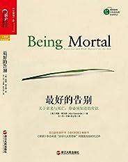 最好的告別:關于衰老與死亡,你必須知道的常識 (亞馬遜年度好書、《紐約時報》暢銷書!)