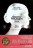 女人的重建(再版)