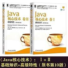 Java核心技术卷I基础知识+Java核心技术卷II高级特性(原书**0版