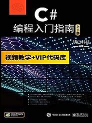 C#編程入門指南(上下冊)