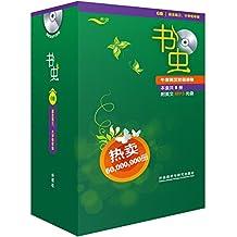 书虫·牛津英汉双语读物:6级(适合高3、大学低年级)(套装共8册)(附MP3光盘)