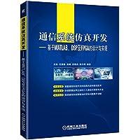 通信系统仿真开发:基于MATLAB、DSP及FPGA的设计与实现
