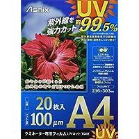 Aska 层叠膜 UV 隔离99.5% 的隔离 100微米 20片装 A4