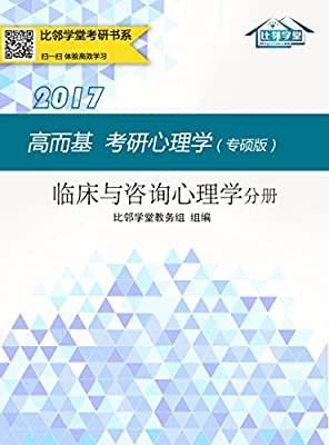 高而基考研心理学——临床与咨询心理学分册.pdf