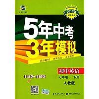 曲一线科学备考·(2018版)5年中考3年模拟:初中英语(七年级下册)(人教版)(初中同步)(全练版+全解版)