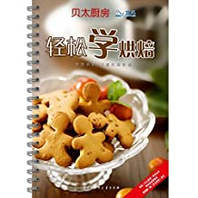 贝太厨房:轻松学烘焙