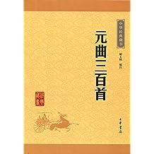 元曲三百首——中华经典藏书(升级版) (中华书局出品)