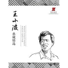 王小波精选:黄金时代+白银时代+黑铁时代+青铜时代+沉默的大多数(套装共五册)
