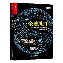 全球风口(积木式创新与中国新机遇)(精)/未来创客系列