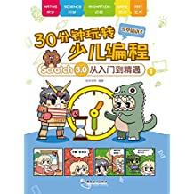 30分钟玩转少儿编程——Scratch3.0从入门到精通1【零基础入门,适合亲子互动的计算机知识漫画科普图书!可爱的皮皮熊老师陪你学编程,每天只要30分钟,小孩子也能轻松玩转编程】(漫友文化图书)