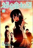 漫友精品图书系列:超合金社团7