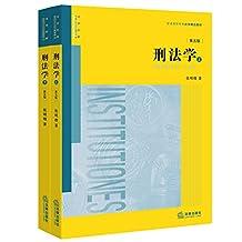 刑法学(第五版)(套装上下册)