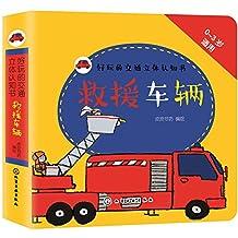 好玩的交通立体认知书:救援车辆(0-3岁适用)