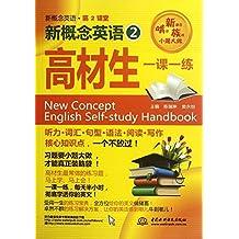 新概念英语•第2课堂:新概念英语2•高材生一课一练
