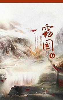 """""""窃国(六)"""",作者:[秦诜]"""