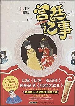 宫廷记事(附明信片)