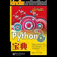 宝典丛书:Python宝典