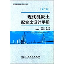 现代混凝土实用技术丛书:现代混凝土配合比设计手册(第2版)