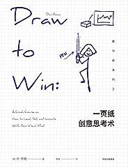 一页纸创意思考术(教你用一张纸、一支笔,挣脱创意泥潭,在写写画画中重新体验思考的乐趣)