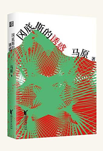 冈底斯的诱惑(不可不读的当代文学经典,一个先锋作家创造的秘境、远方和叙事圈套。) (马原藏区小说精品系列) - 马原 (epub+mobi+azw3)