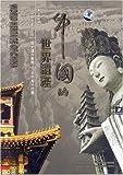 中国的世界遗产(DVD)