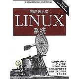 构建嵌入式LINUX系统(第2版)