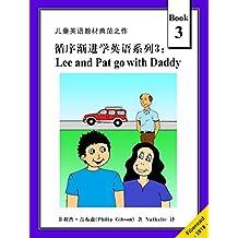 循序渐进学英语系列3:Lee and Pat go with Daddy(儿童英语教材典范之作)