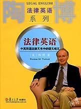 法律英语:中英双语法律文书中的语义歧义 (法律英语系列)