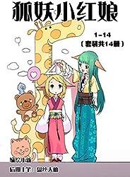 狐妖小紅娘(第1冊至第14冊)