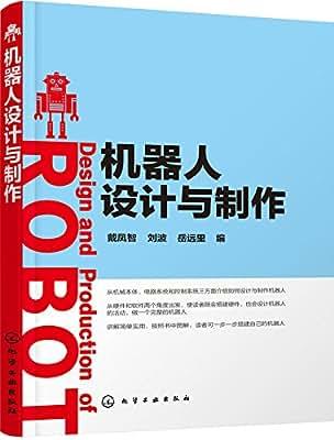 机器人设计与制作.pdf