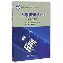 """普通高等教育""""十三五""""规划教材:大学物理学(下册)(第二版)"""