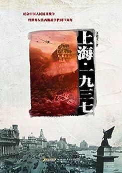 """""""上海.一九三七"""",作者:[江建文]"""