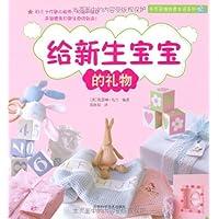 给新生宝宝的礼物:手作婴儿服饰•用品•玩具