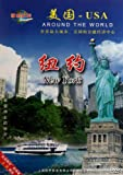 美国:纽约(DVD)