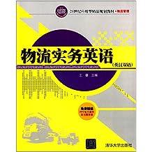 21世纪应用型精品规划教材·物流管理:物流实务英语(英汉双语)