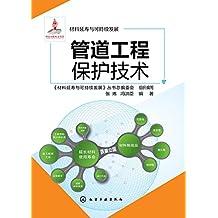 管道工程保护技术 (材料延寿与可持续发展)