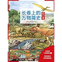 长卷上的万物简史:恐龙(兼具人文与科学的全景式百科全书,帮孩子提升科学和人文素养,带你探寻恐龙的踪迹)