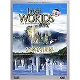 失落的世界(DVD)