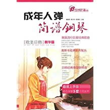 成年人弹简谱钢琴:欧美日韩精华篇