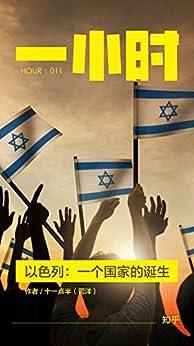 以色列:一个国家的诞生