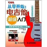 从零开始·电吉他超级入门:简单易学的电吉他入门教程(视频讲解版)