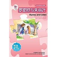 罗密欧与朱丽叶(轻松英语名作欣赏-中学版)(5级上) (English Edition)