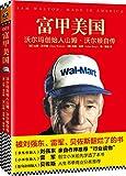 富甲美國:沃爾瑪創始人山姆·沃爾頓自傳