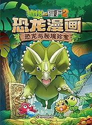 植物大战僵尸2恐龙漫画·恐龙与秘境珍宝