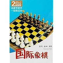 国际象棋 (2008运动丛书)