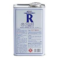 Roval 罗巴鲁 稀释剂0.8kg罗巴鲁专用稀释剂稀释液