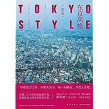 """东京风格(""""不要努力工作,不要买房子,租一间陋室,享受人生吧。""""长销二十五年的出租屋写真,黑洞般迷人的东京蜗居百景)"""